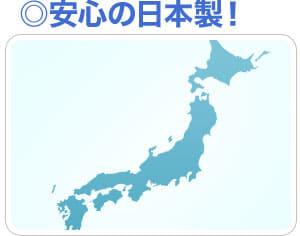 安心の日本製!
