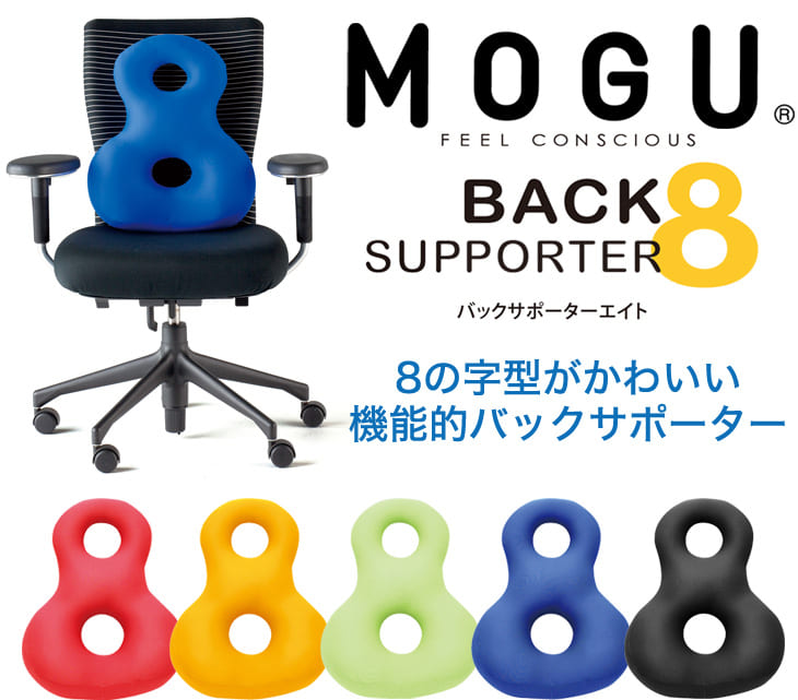 MOGU(R)バックサポーターエイト 8の字型がかわいい機能的バックサポーター