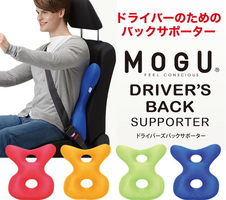 MOGU(R)ドライバーズバックサポーター