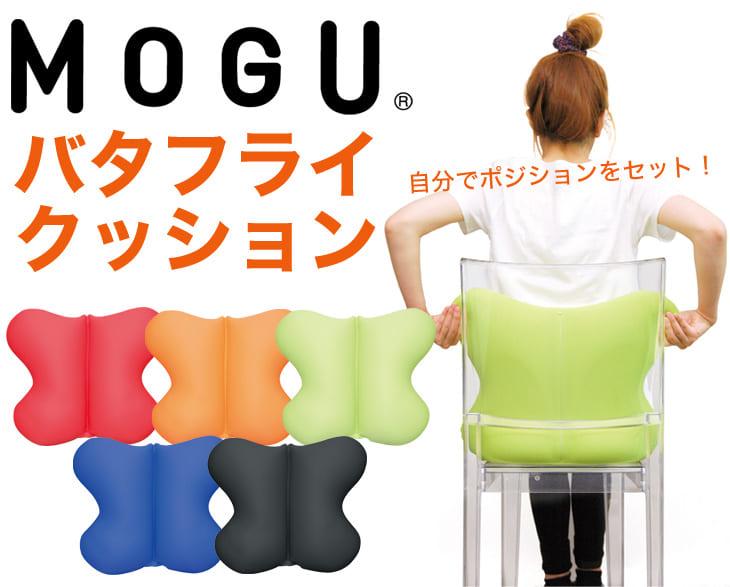 MOGU(R)バタフライクッション