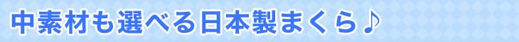 中素材も選べる日本製枕