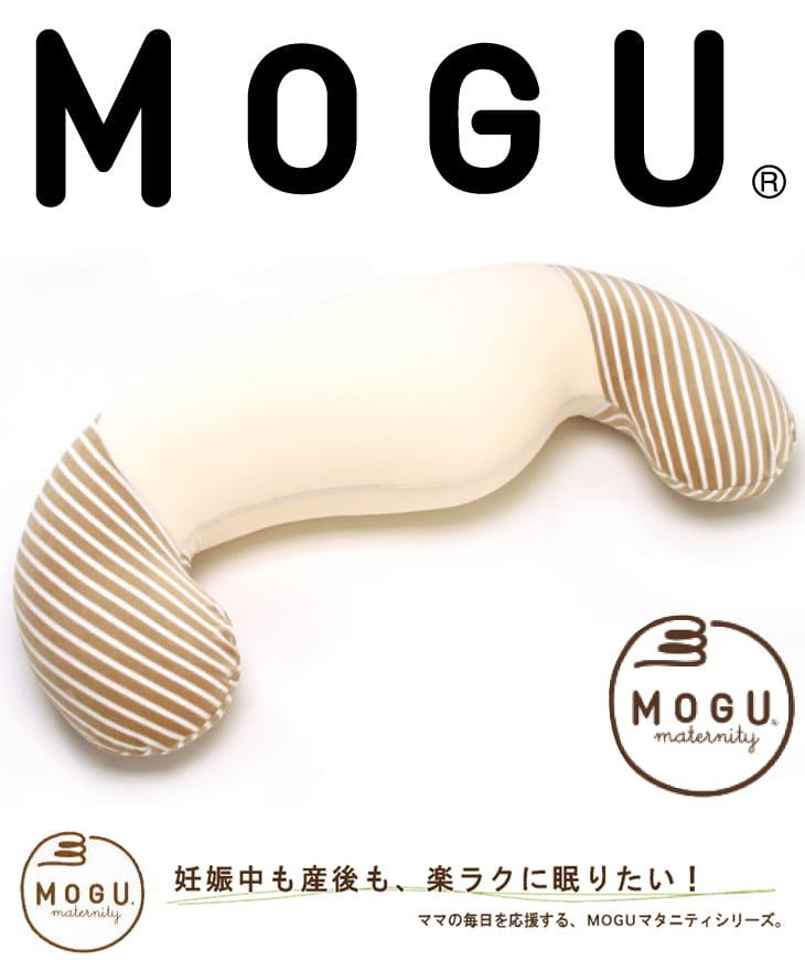 MOGU® 妊娠中も産後も楽ラクに眠りたい!ママの毎日を応援する、MOGU®マタニティシリーズ