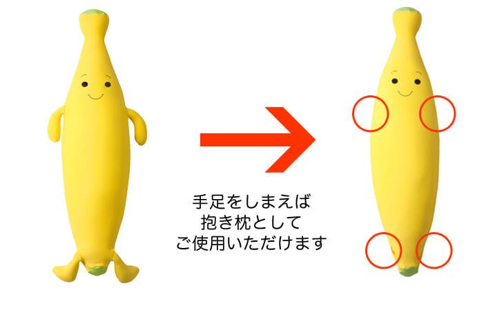 MOGU(R) もぐっちバナナ