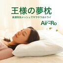 Pillow cover with King yumemakura Aero sweat and drying