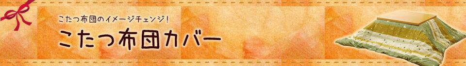 こたつ布団のイメージチェンジ!【こたつ布団カバー】