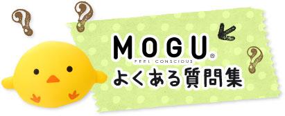 MOGU(モグ)よくある質問集