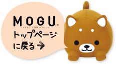 MOGU(モグ)カテゴリートップページはこちら