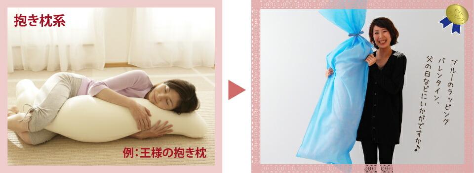 抱き枕系 例:王様の抱き枕 バレンタイン、父の日に。