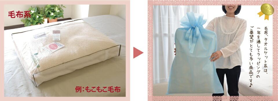 毛布系 もこもこ毛布、タオルケットなどラッピング可能