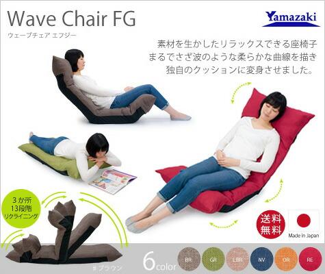 座椅子 ウェーブチェア FG