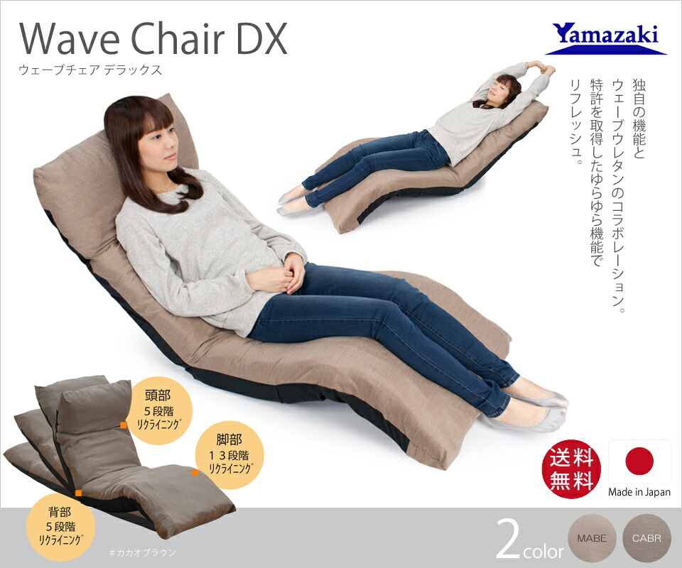 ウェーブチェアDX リクライニング座椅子