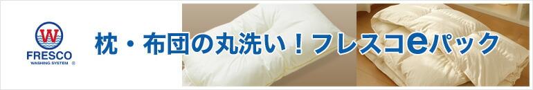 枕・布団の丸洗い!フレスコeパック