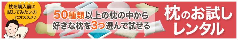 枕を購入前に試してみたい方にオススメ♪50種類以上の枕の中から好きな枕を3つ選んで試せる【枕のお試しレンタル】