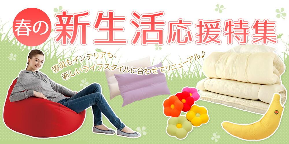 寝具もインテリアも、新しいライフスタイルに合わせてリニューアル♪【春の新生活応援特集】