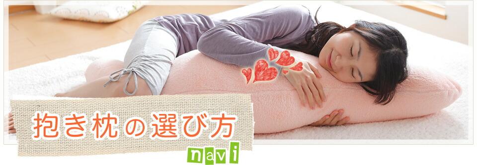 抱き枕の選び方ナビ