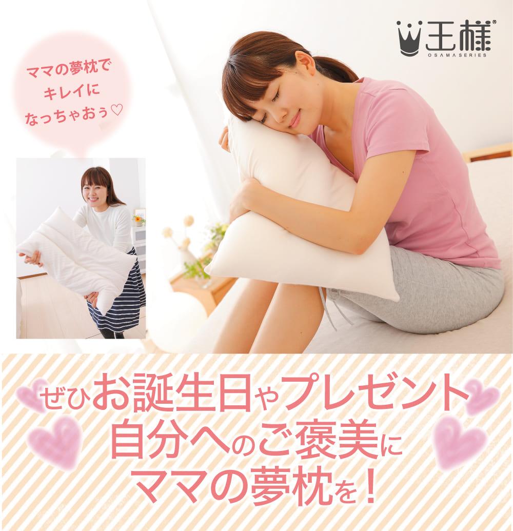 ぜひ、お母さんの誕生日やプレゼント、自分へのご褒美に「ママの夢枕」を!
