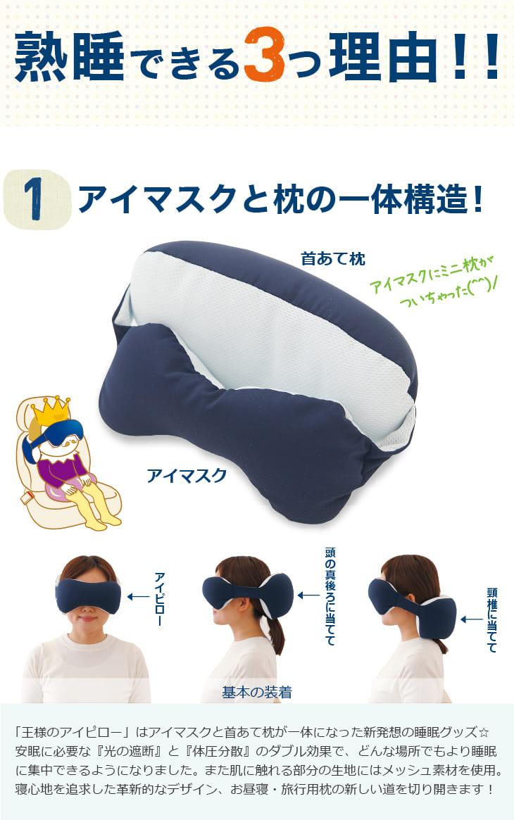 熟睡できる3つの理由!!1、アイマスクと枕の一体構造!