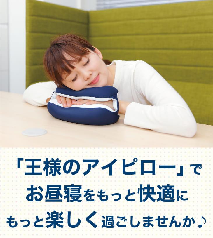 「王様のアイピロー」でお昼寝をもっと快適にもっと楽しく過ごしませんか☆