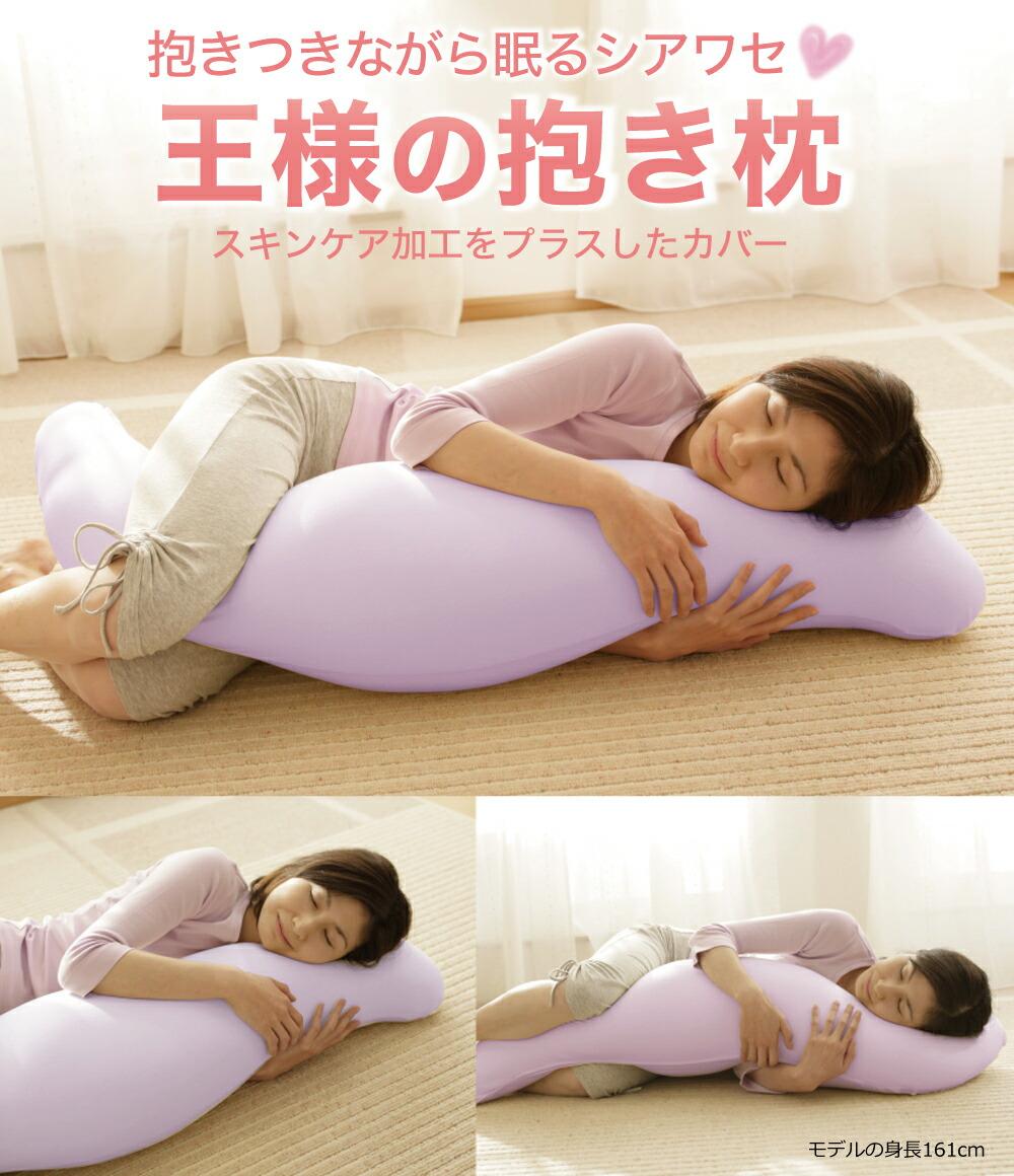 テレビ・雑誌でも大人気の癒し系抱き枕「王様の抱き枕」