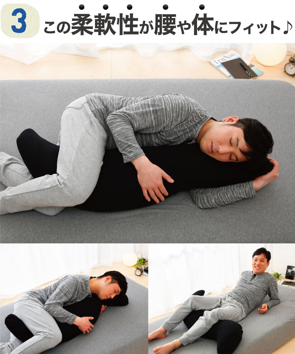 この柔軟性が腰や体にフィット♪