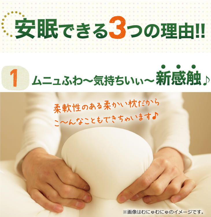 安眠できる3つの理由!!1ムニュふわ〜気持ちいぃ〜新感触♪