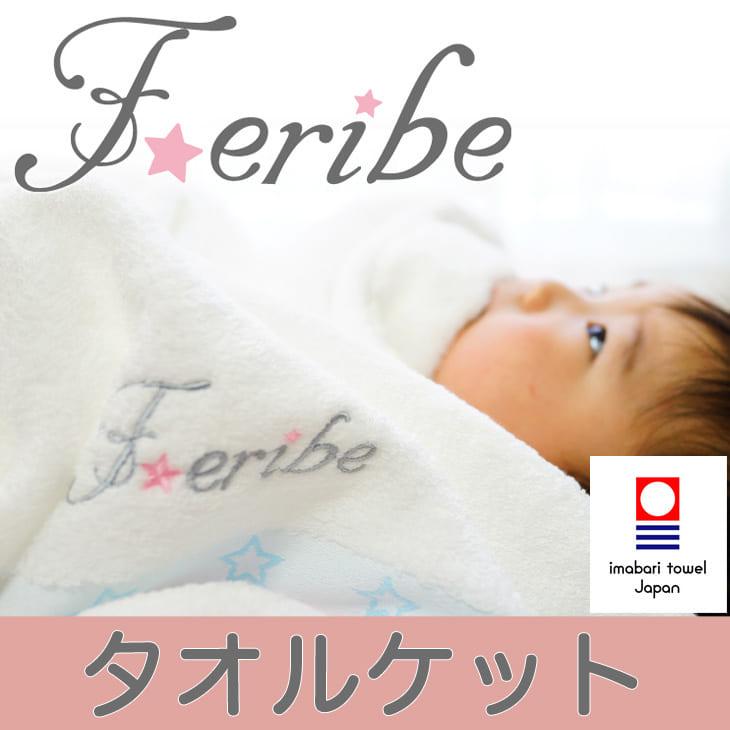 Feribe �ե����  �����륱�å�