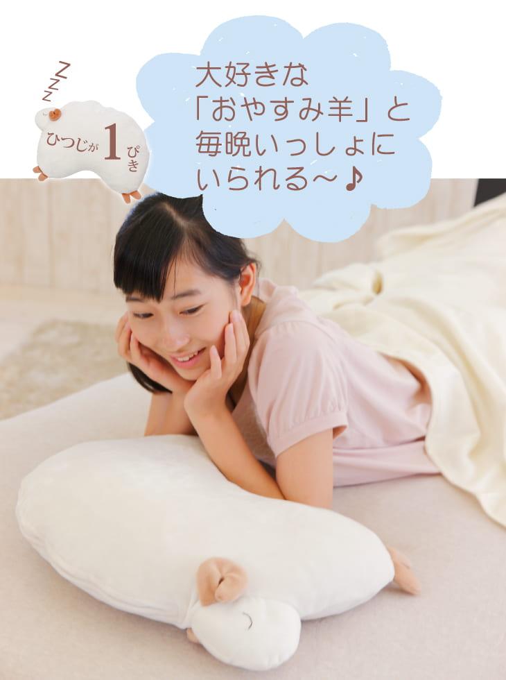 大好きな「おやすみ羊」と毎晩いっしょにいられる♪
