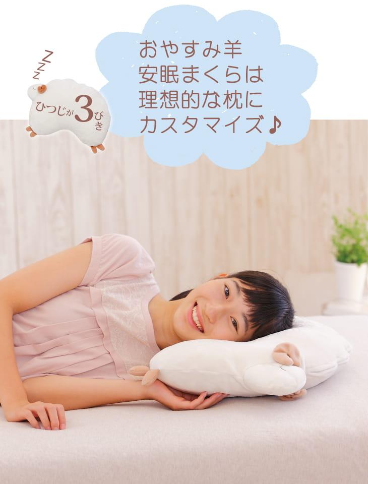 おやすみ羊安眠まくらは理想的な枕にカスタマイズ♪