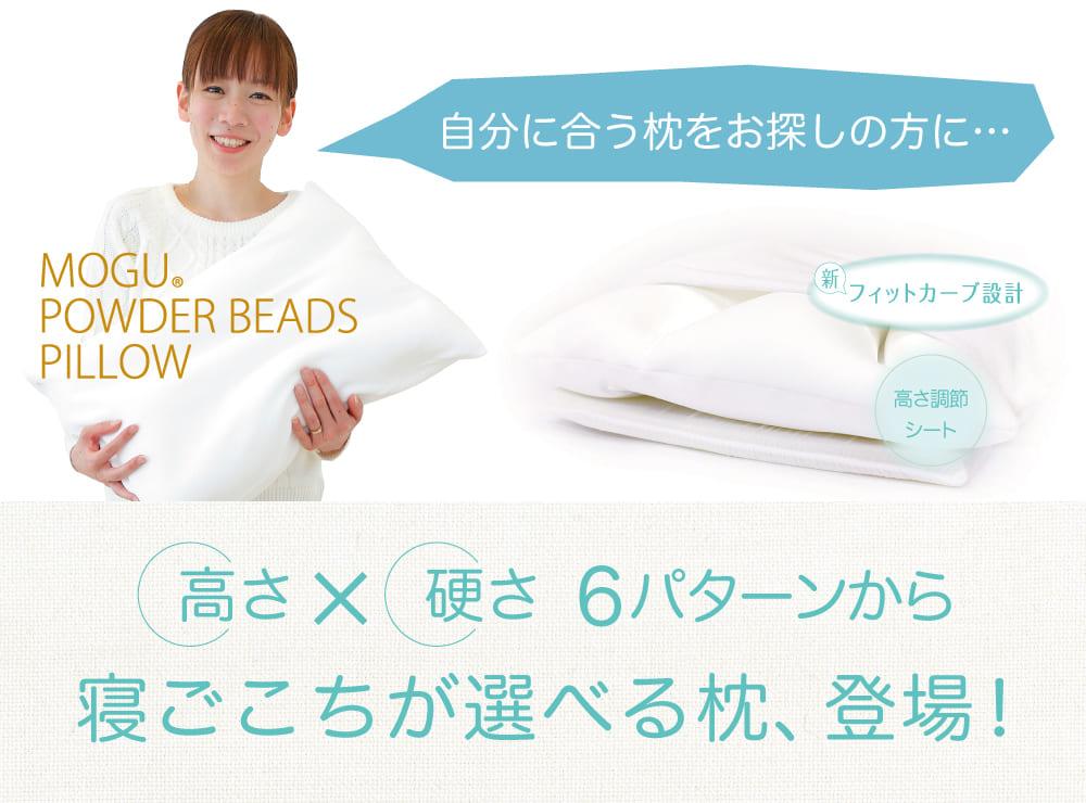 自分に合う枕をお探しの方に…MOGU(R)POWDER BEADS PILLOW寝心地が選べる枕、登場!