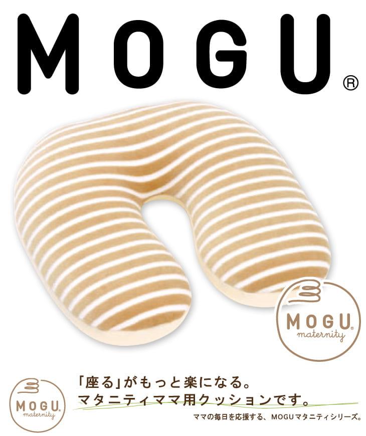 MOGU® 「座る」がもっと楽になる。マタニティ用クッションです。 ママの毎日を応援する、MOGU®マタニティシリーズ