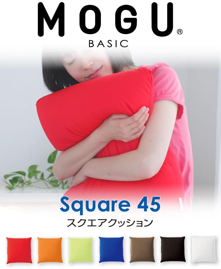 MOGU® スクエアクッション 45S