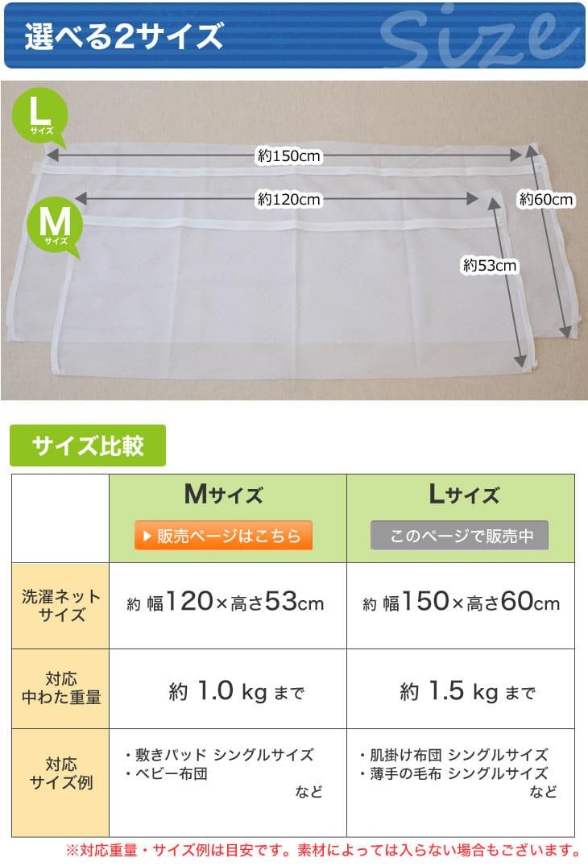 大物洗い用 洗濯ネット Lサイズ