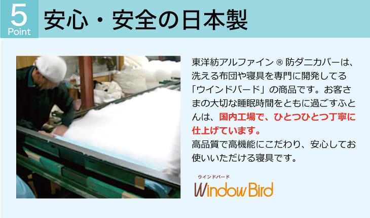 Pint5 安心・安全の日本製