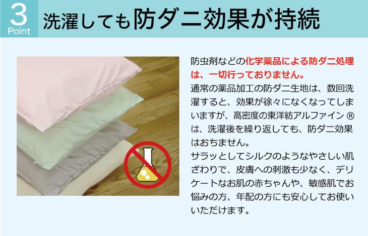 Pint3 洗濯しても防ダニ効果が持続