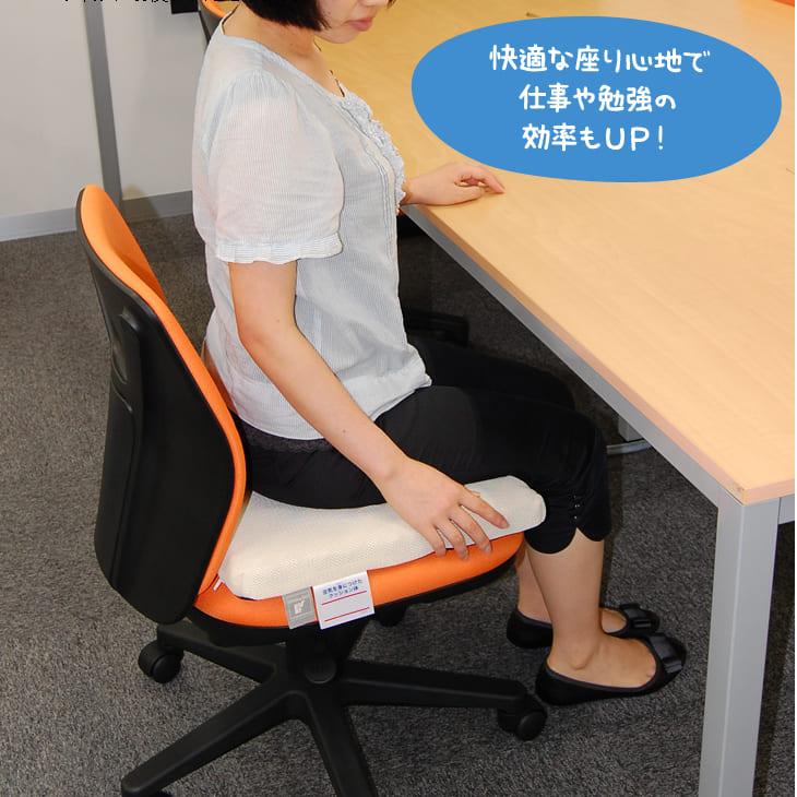 快適な座り心地で仕事や勉強の効率もアップ!