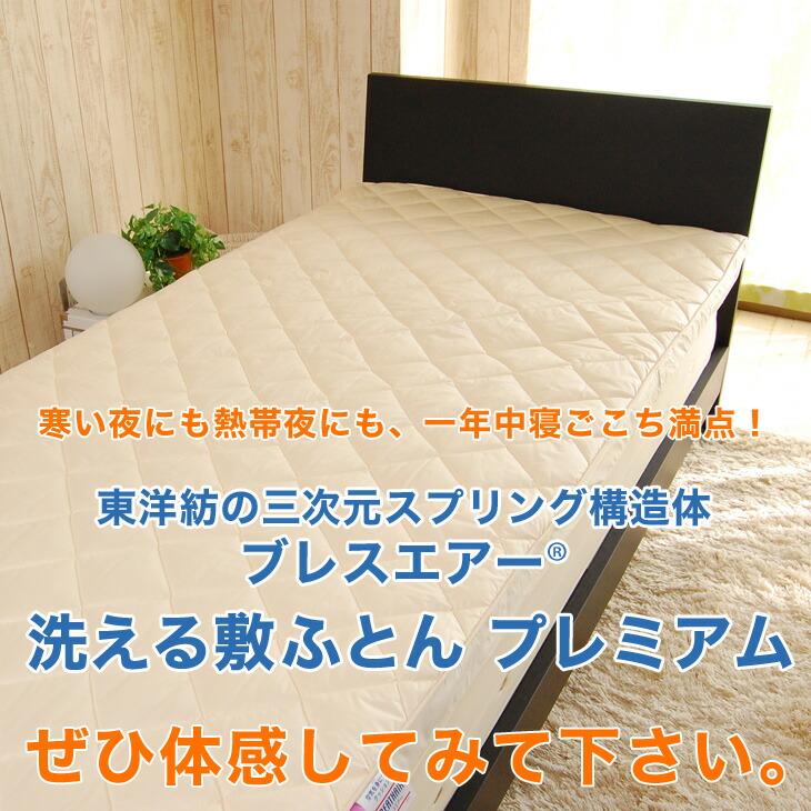 寒い夜にも熱帯夜にも、一年中寝ごこち満点!ぜひ体感してみて下さい。