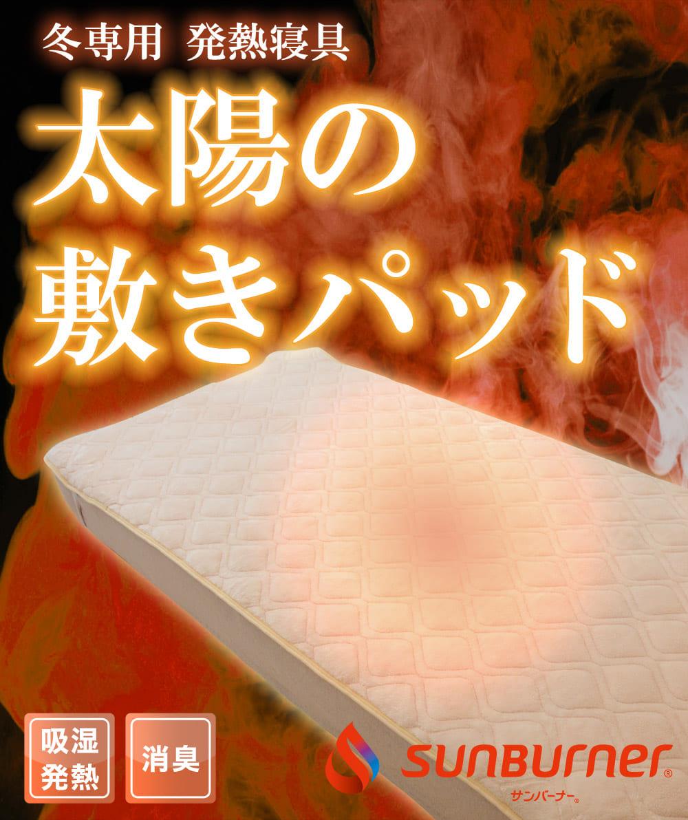 冬専用 発熱寝具 太陽の敷きパッド サンバーナー
