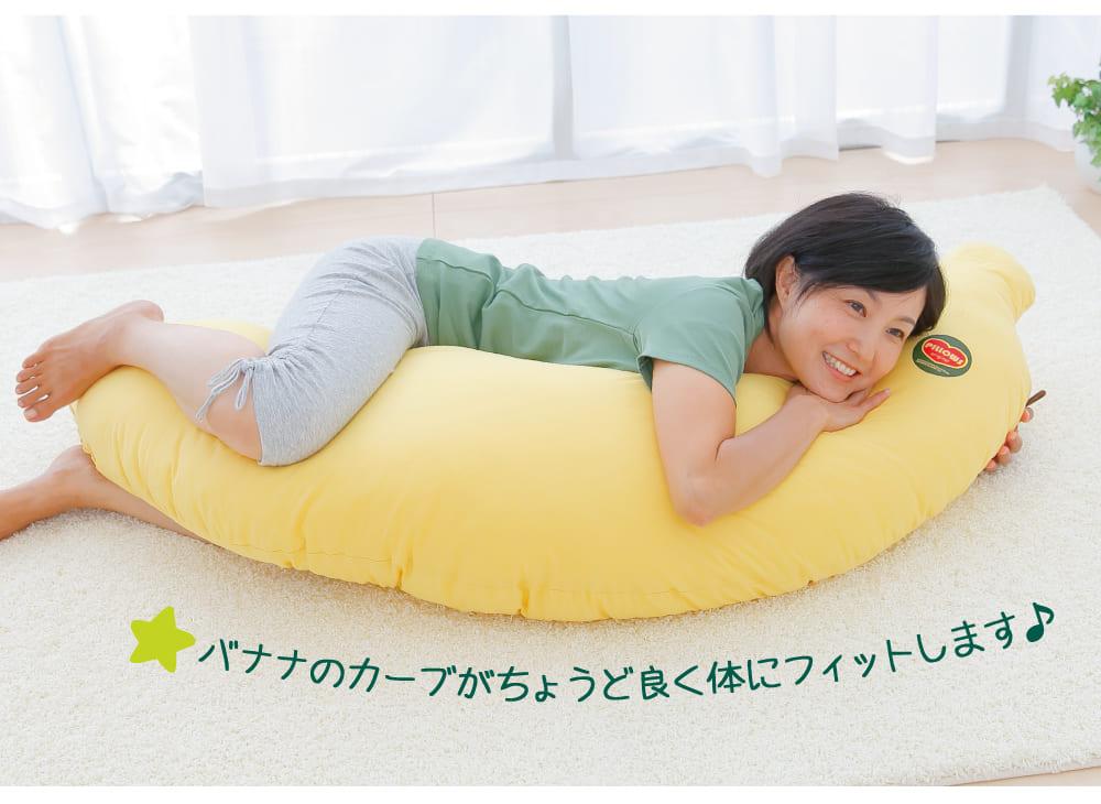 ★バナナのカーブがちょうど良く体にフィットします♪