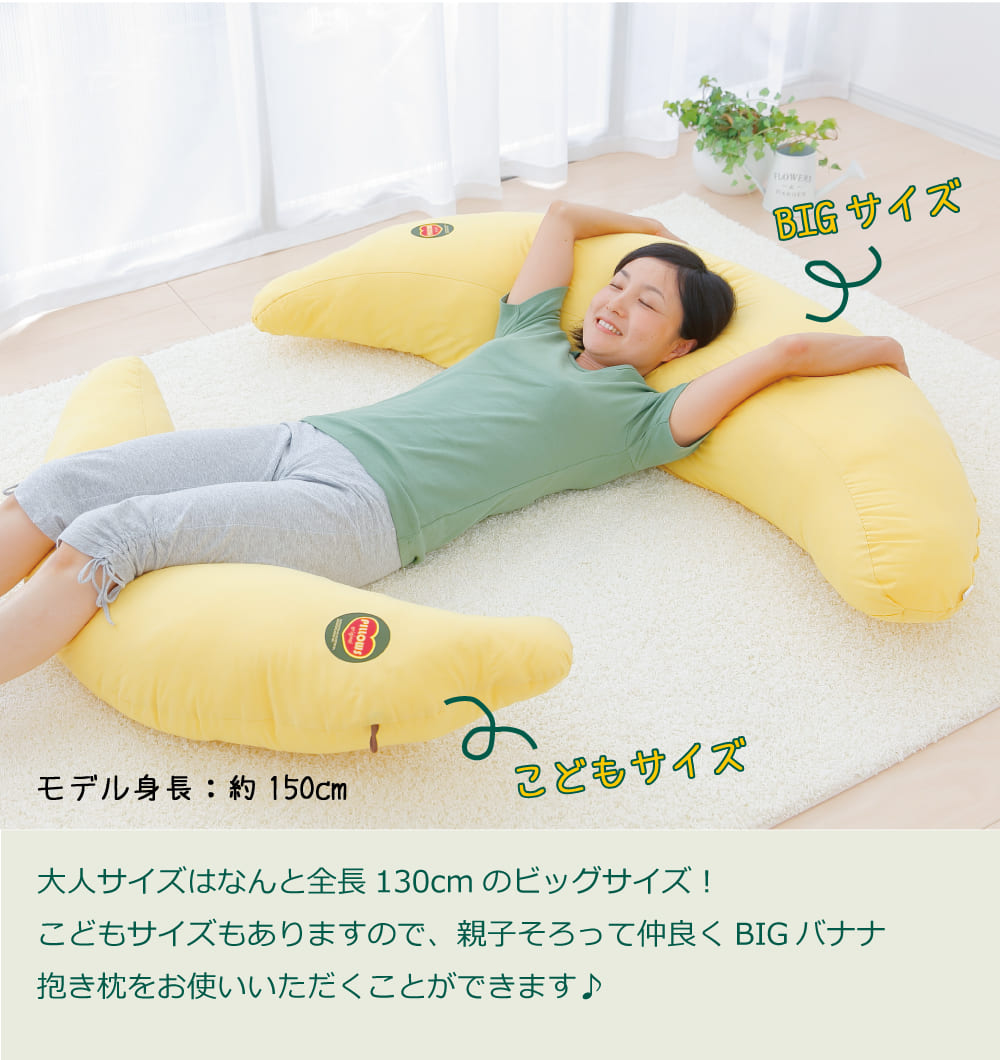 大人サイズはなんと全長130cmのビッグサイズ!こどもサイズもありますので、親子そろって仲良くBIGバナナ抱き枕をお使いいただくことができます♪