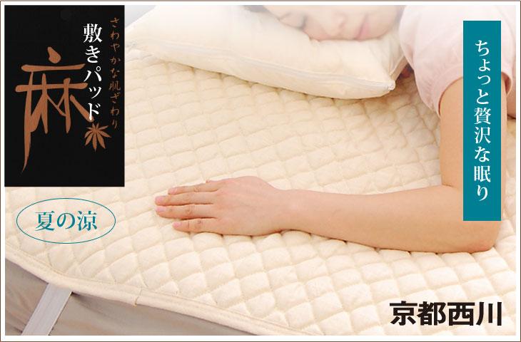 京都西川 麻敷きパッド
