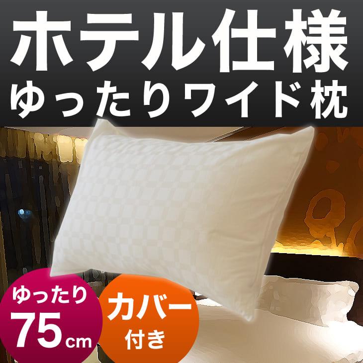 ホテル仕様ゆったりワイド枕