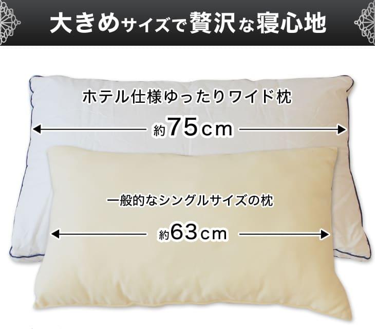大きめサイズで贅沢な寝心地