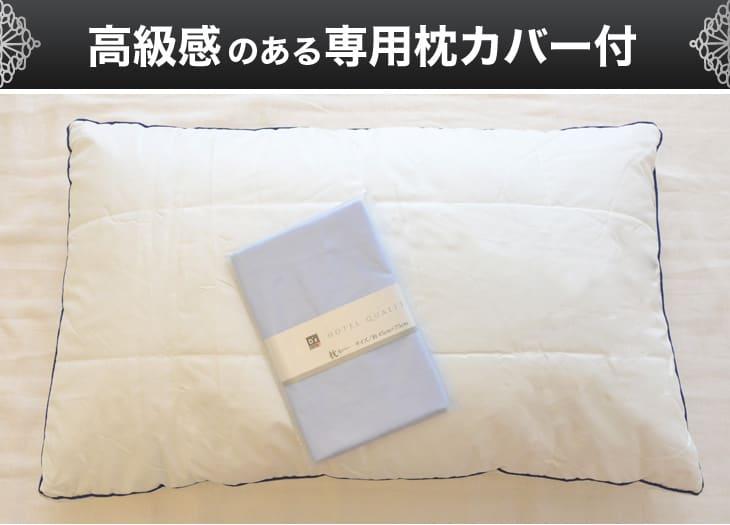 高級感のある専用枕カバー付