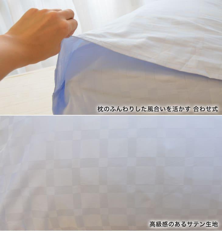 枕のふんわりした風合いを活かす合わせ式、高級感のあるサテン生地