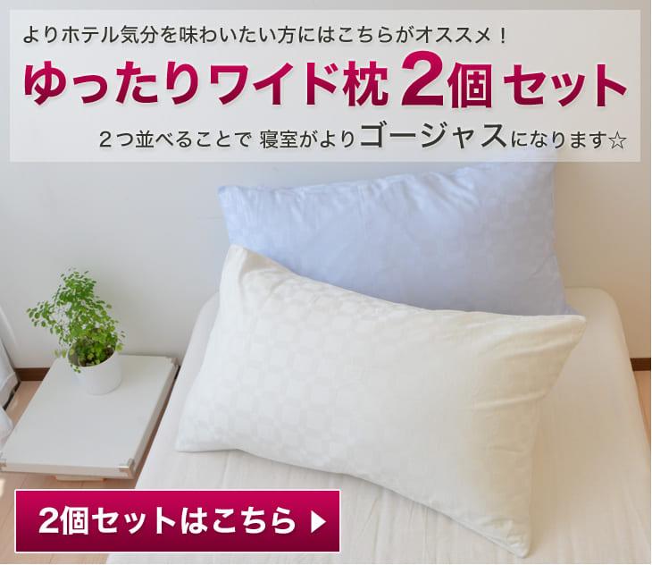 よりホテル気分を味わいたい方にはこちらがオススメ!「ゆったりワイド枕2個セット」