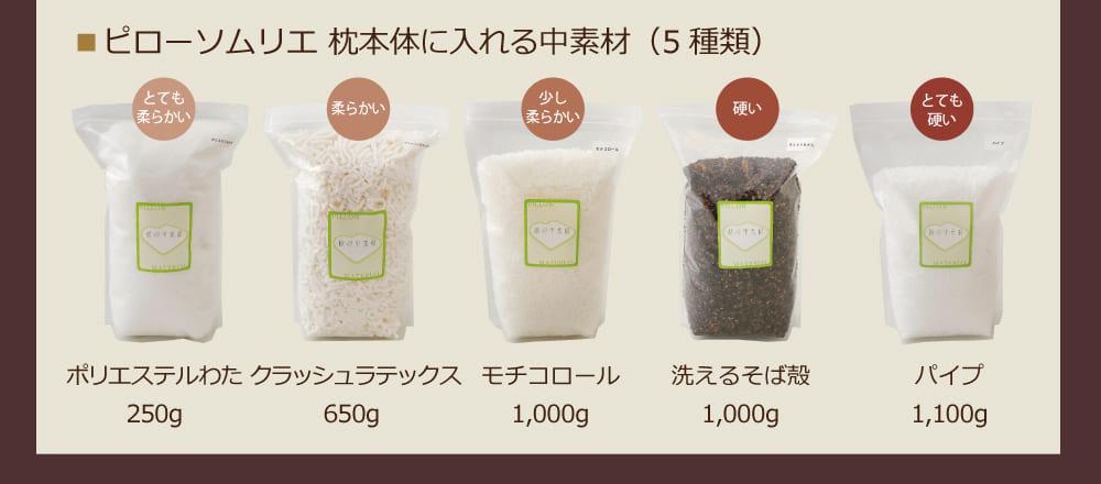 ■ピローソムリエ 本体に入れる中素材(5種類)