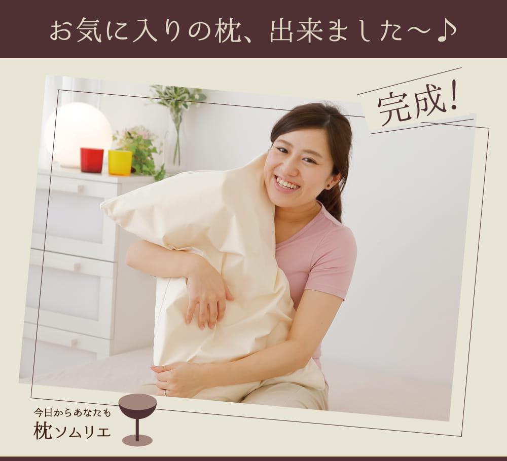 お気に入りの枕、出来ました〜♪