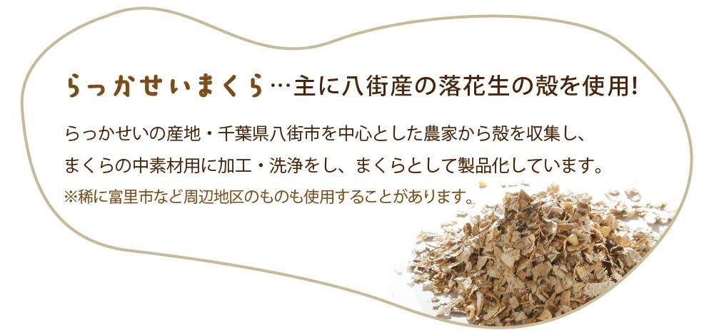 主に八街産の落花生の殻を使用。らっかせいの産地・千葉県八街市を中心とした農家から殻を収集し、まくらの中素材用に加工・洗浄をし、まくらとして製品化します。