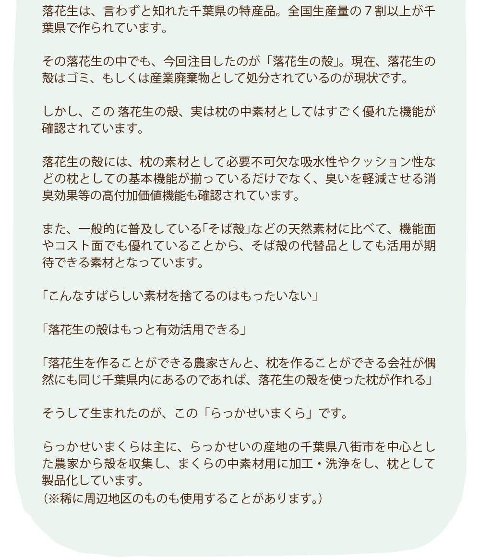 らっかせいまくら誕生秘話 捨てられていた落花生の殻を「枕」に再利用! 千葉県の特産品・落花生の殻を使用した枕