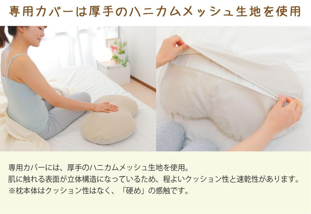 専用カバーには、厚手のハニカムメッシュ生地を使用。
